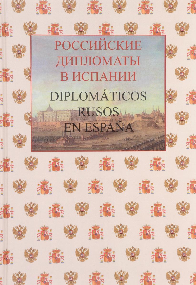 Российские дипломаты в Испании / Diplomaticos rusos en Espana. 1667-2017 баги чудо салфетка 180 шт рул 20 20 с зел этикет 12 шт 310911