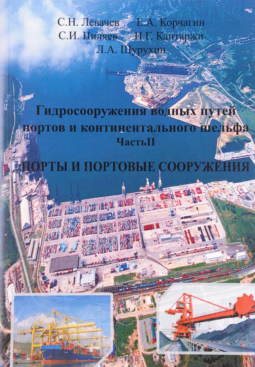 Гидросооружения водных путей, портов и континентального шельфа. Часть 2. Порты и портовые сооружения. Учебное издание