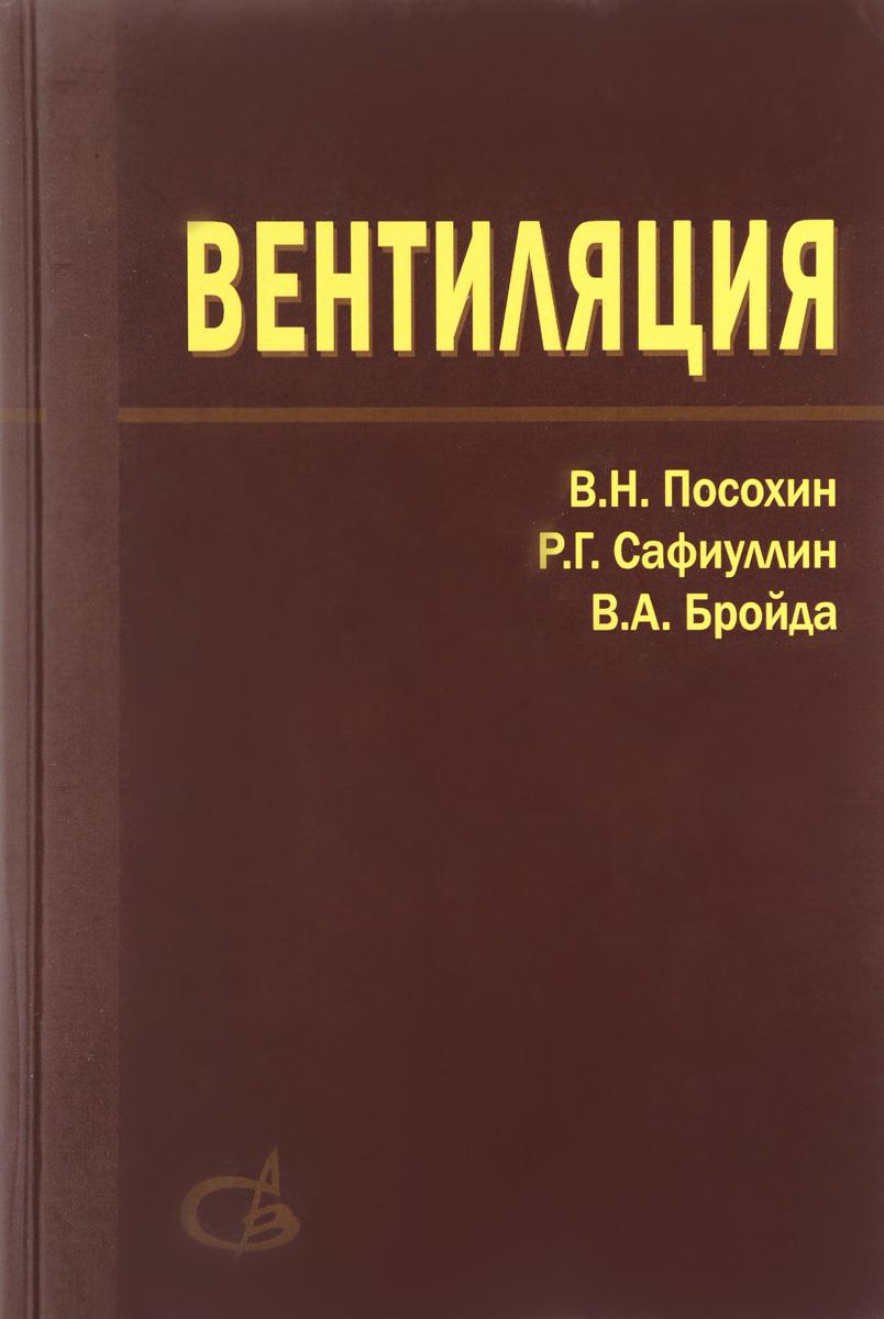 В. Н. Посохин, Р. Г. Сафиуллин, В. А. Бройда Вентиляция. Учебное издание