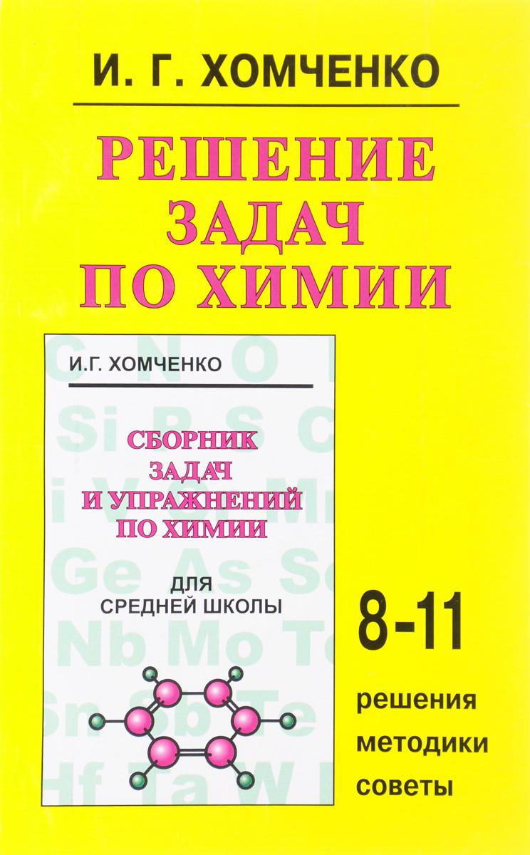 Гдз химия задачник 10 класс хомченко купить