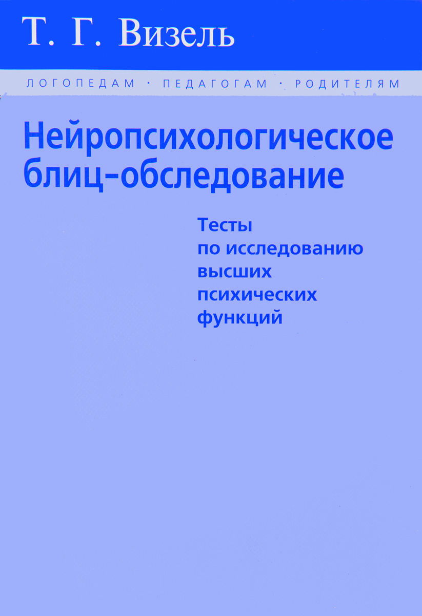 Нейропсихологическое блиц-обследование