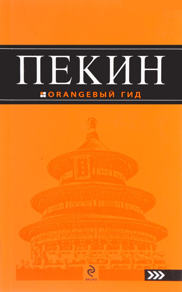 Е. Соколова Пекин шанин в агронский в 7 чудес россии и еще 42 достопримечательности которые нужно знать