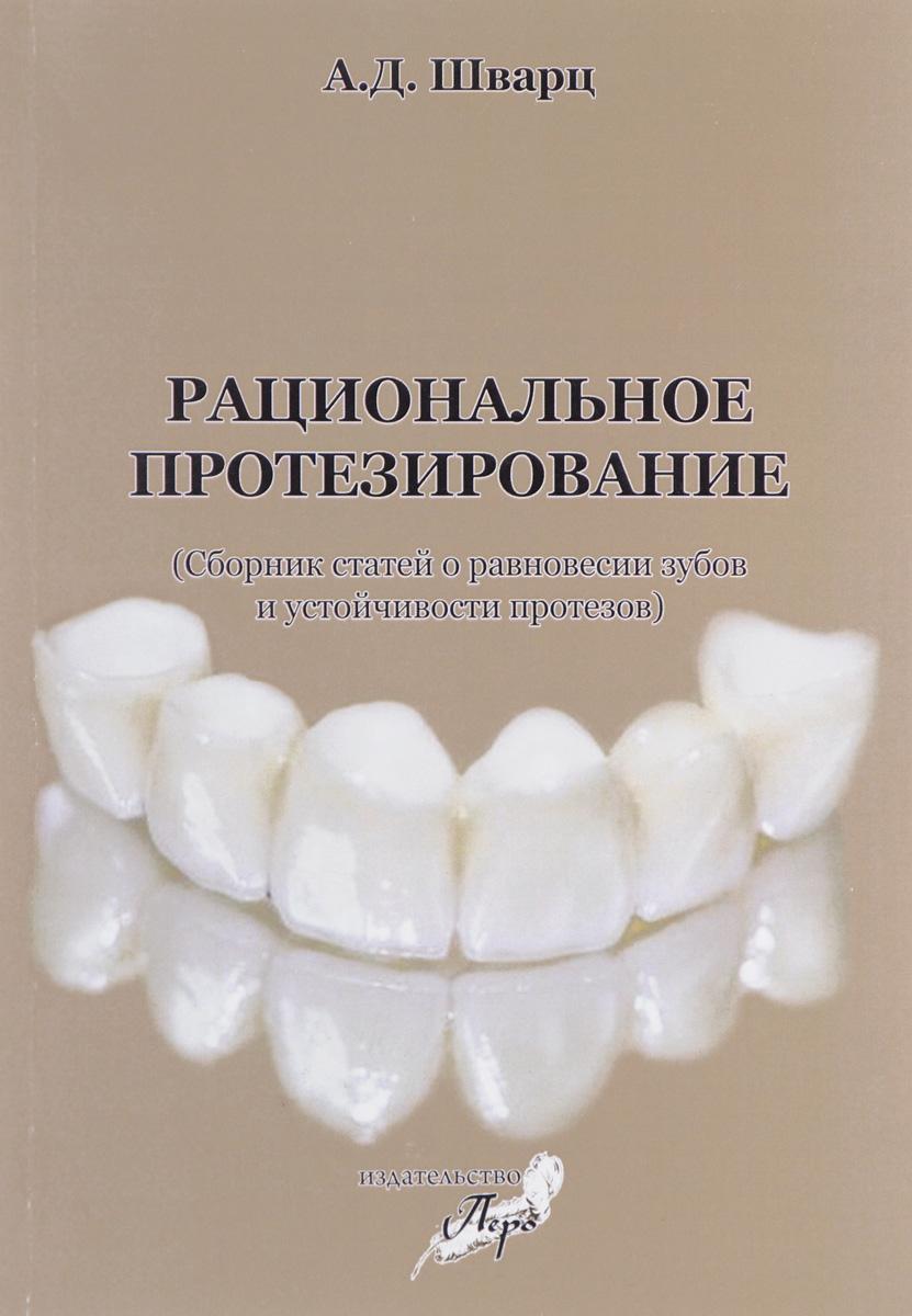 Рациональное протезирование. Сборник статей о равновесии зубов и устойчивости протезов