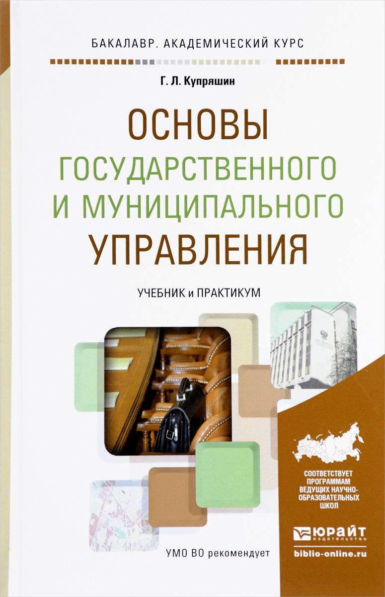 Основы государственного и муниципального управления. Учебник и практикум
