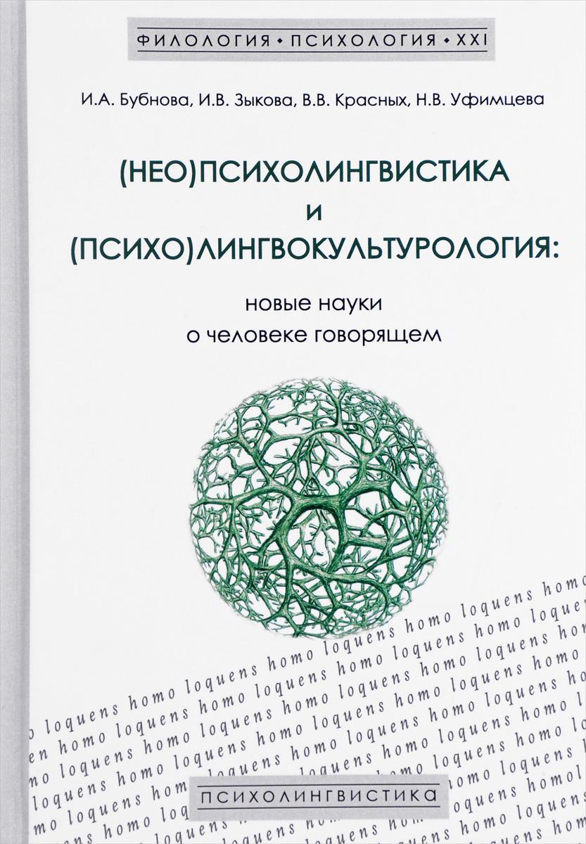(Нео)психолингвистика и (психо)лингвокультурология. Новые науки о человеке говорящем