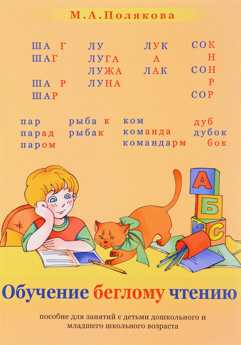 М. А. Полякова Обучение беглому чтению
