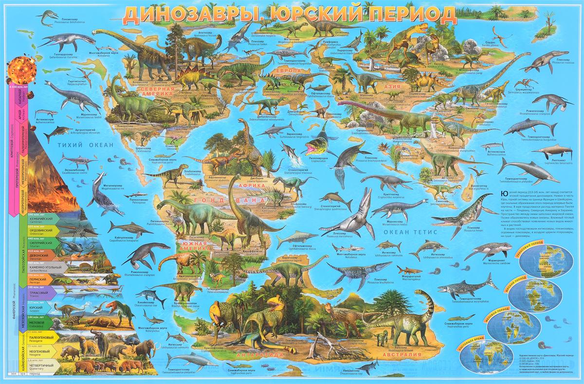 Динозавры. Юрский период. Карта