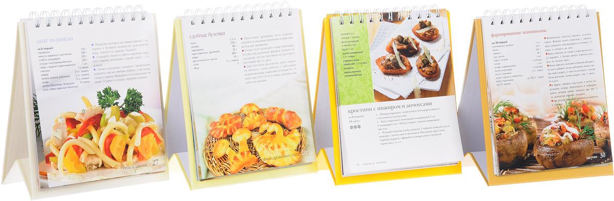 Лучшие блюда мира. Золотая коллекция (комплект из 4 книг).