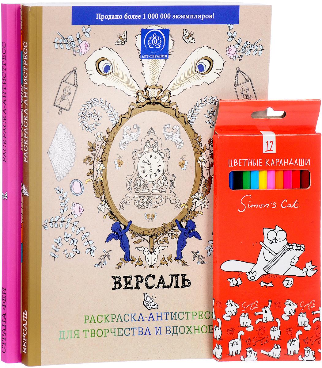 Версаль. Раскраска-антистресс для творчества и вдохновения. Страна фей. Раскраска-антистресс для творчества и вдохновения (комплект из 2 книг + цветные карандаши) волшебные миры большой комплект раскрасок для вдохновения 9 метров комплект из 6 книг isbn 9785170925551