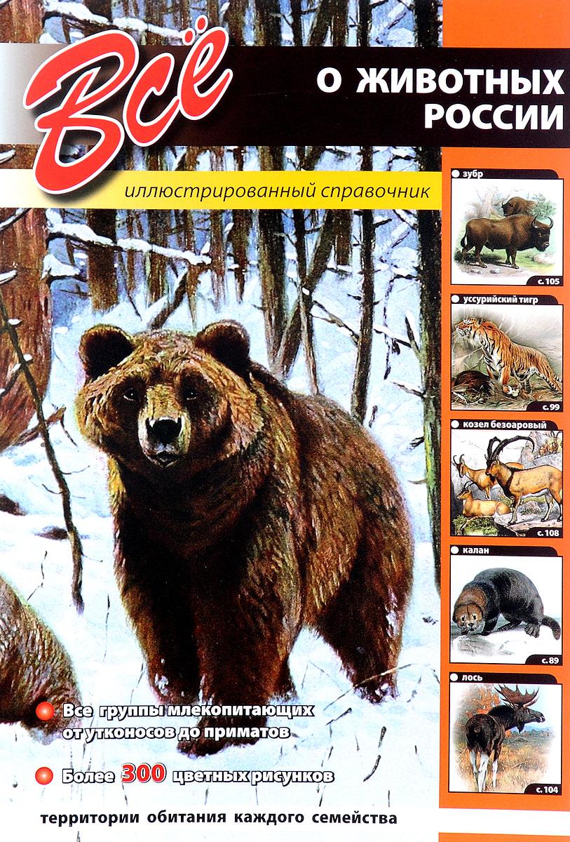 Все о животных России