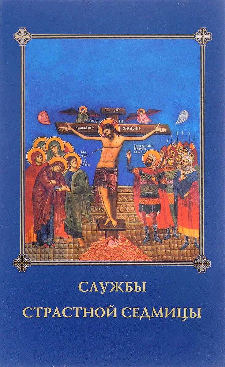 Службы Страстной седмицы асмус м ред сост богослужения страстной седмицы и пасхи