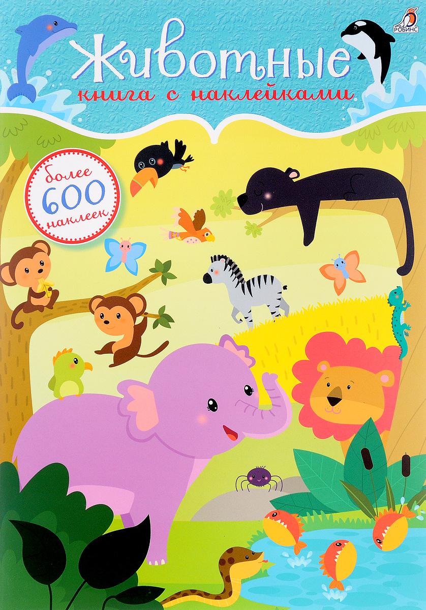 600 наклеек. Животные наклейки детские издательство робинс 600 наклеек окружающий мир