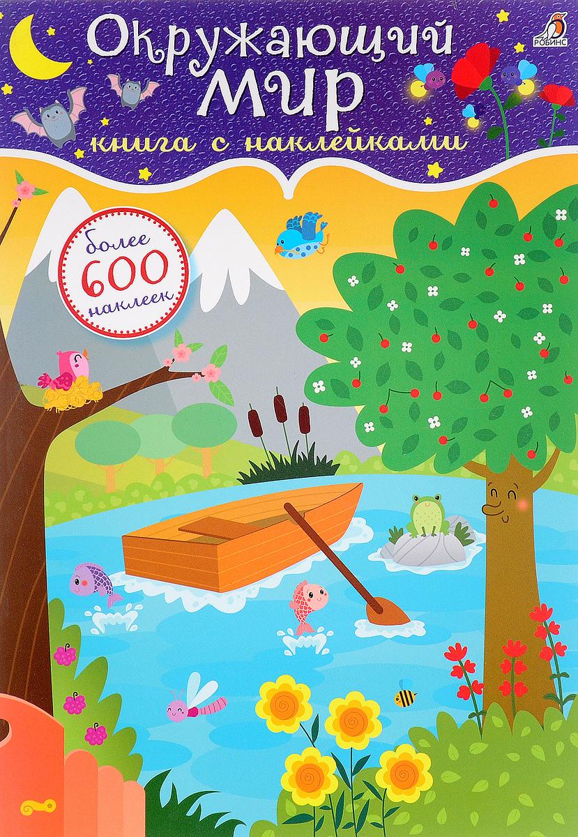 600 наклеек. Окружающий мир наклейки детские издательство робинс 600 наклеек окружающий мир