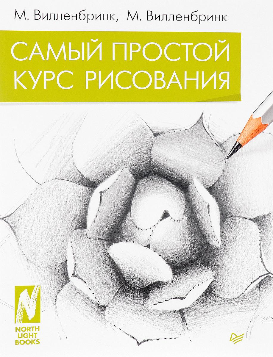 М. Вилленбринк, М. Вилленбринк Самый простой курс рисования ISBN: 978-5-496-03026-7, 978-1440323355