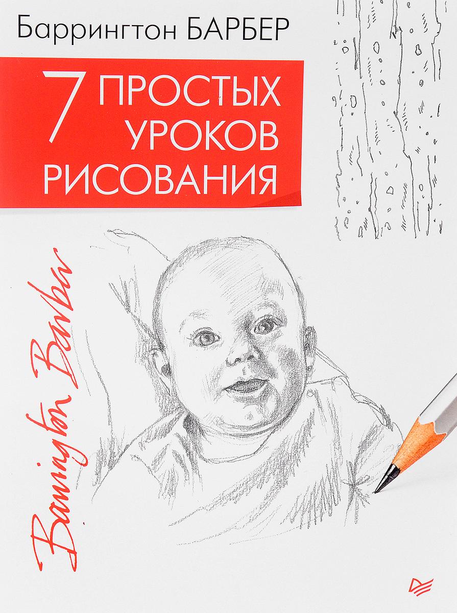 Баррингтон Барбер 7 простых уроков рисования