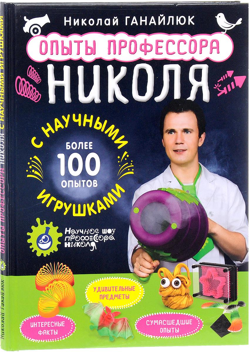 Николай Ганайлюк Опыты профессора Николя с научными игрушками