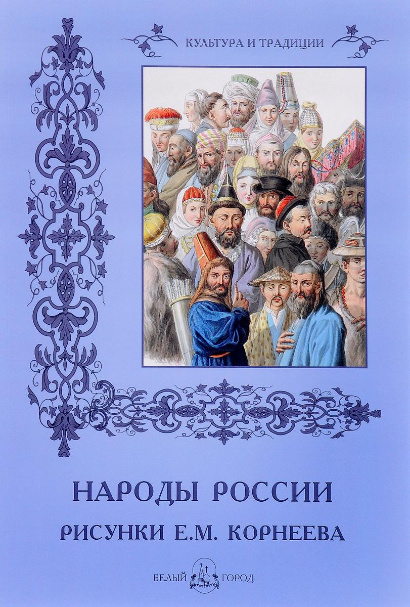 Народы России. Рисунки Е. М. Корнеева корнеева н в прогулки по казани