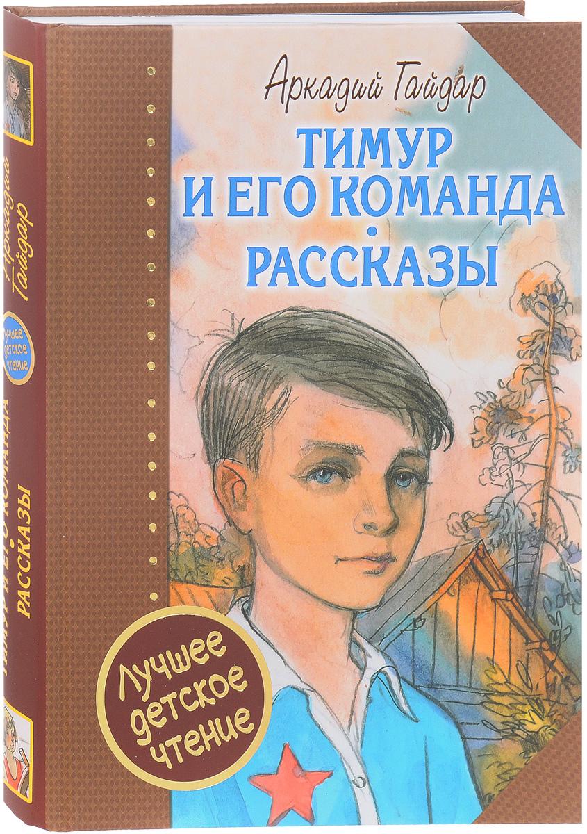 Аркадий Гайдар Тимур и его команда. Рассказы аркадий гайдар тимур и его команда сборник