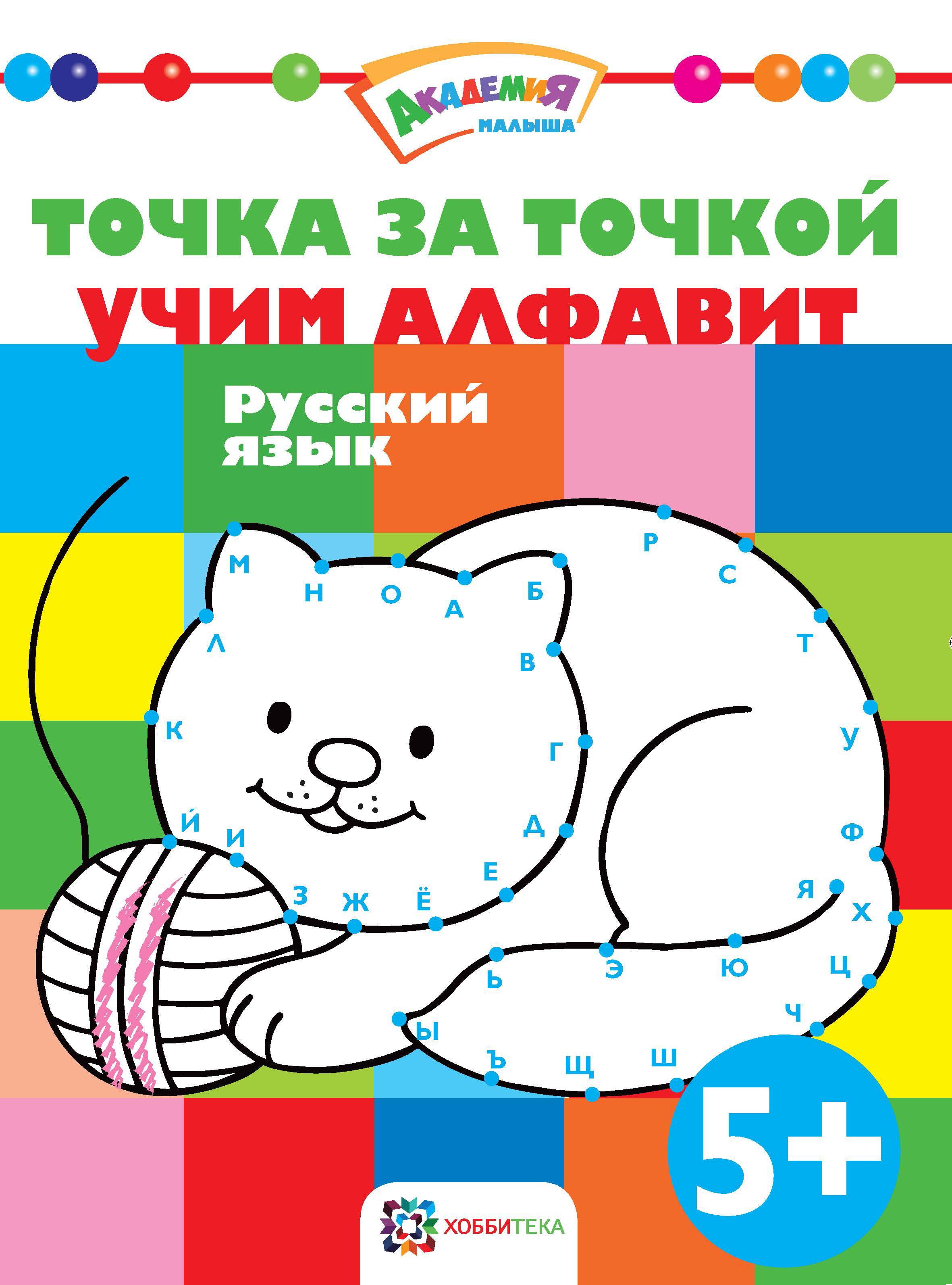 Точка за точкой. Учим алфавит. Русский язык точка за точкой учим алфавит русский язык