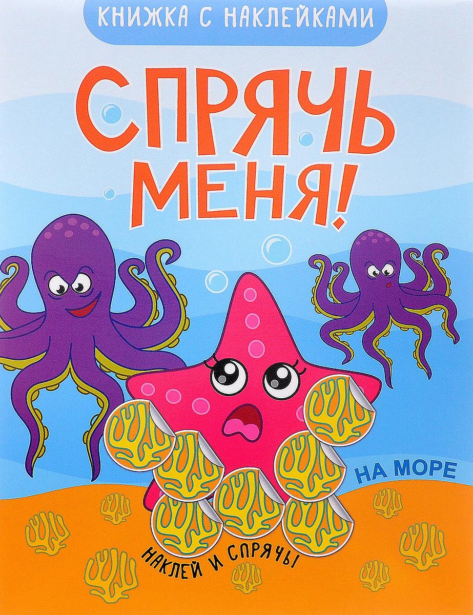 Татьяна Минишева Спрячь меня! На море (+ наклейки)