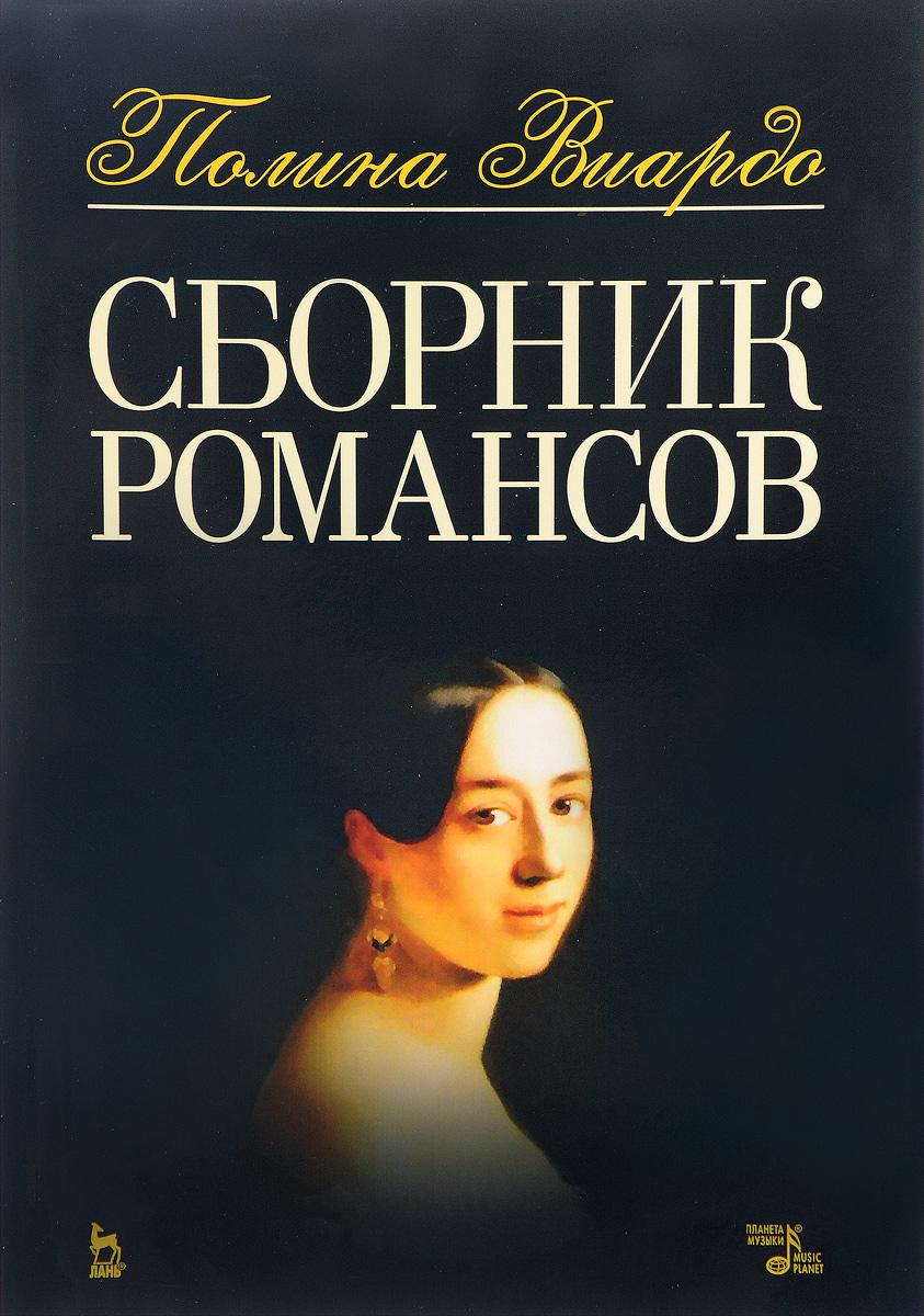 Полина Виардо Виардо. Сборник романсов. Ноты цены