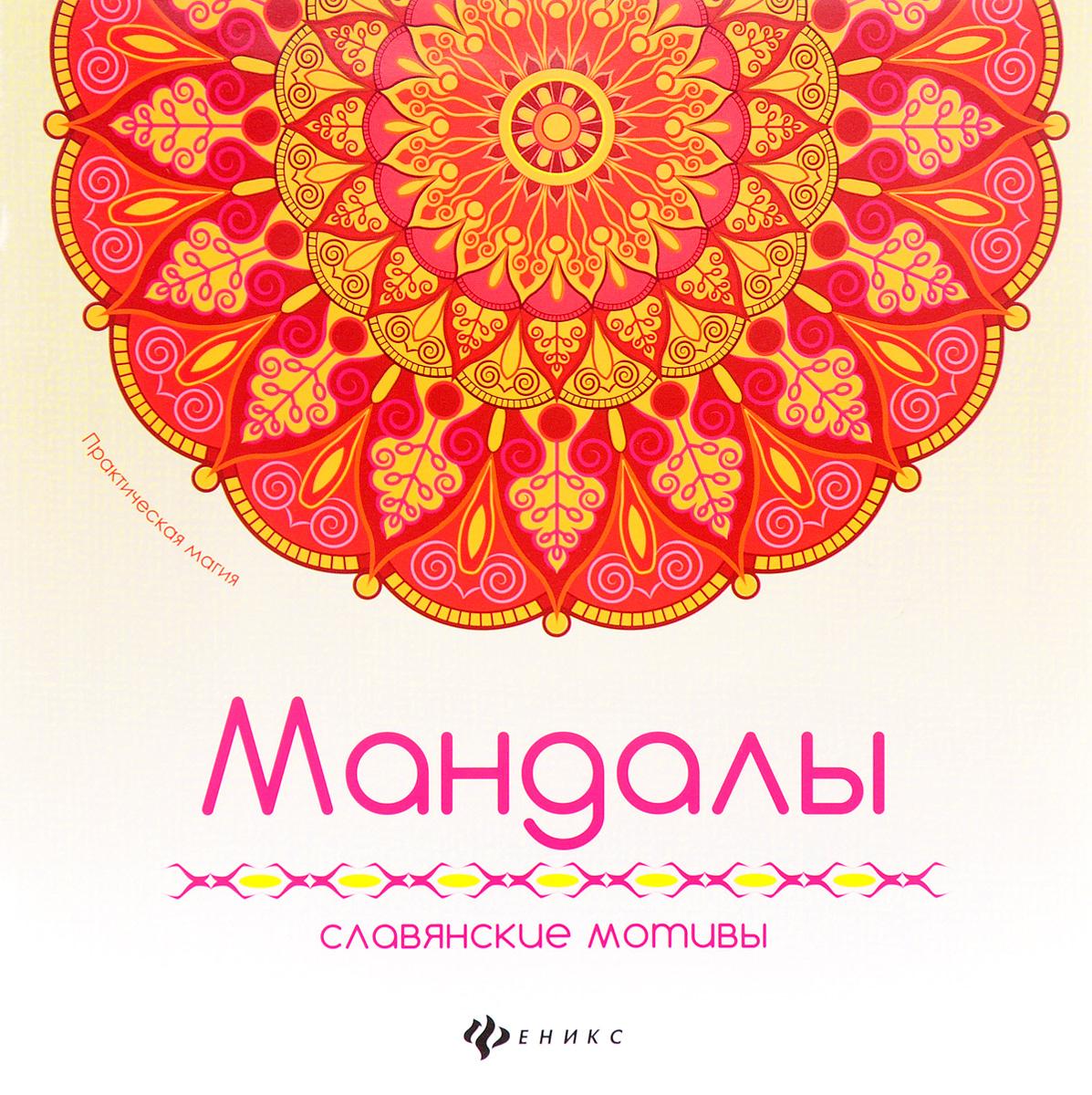 Мандалы. Славянские мотивы славянские веды купить