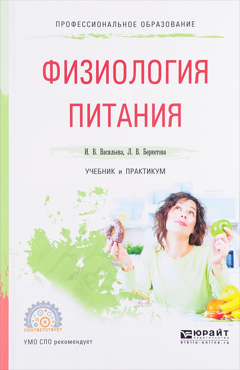 Физиология питания. Учебник и практикум