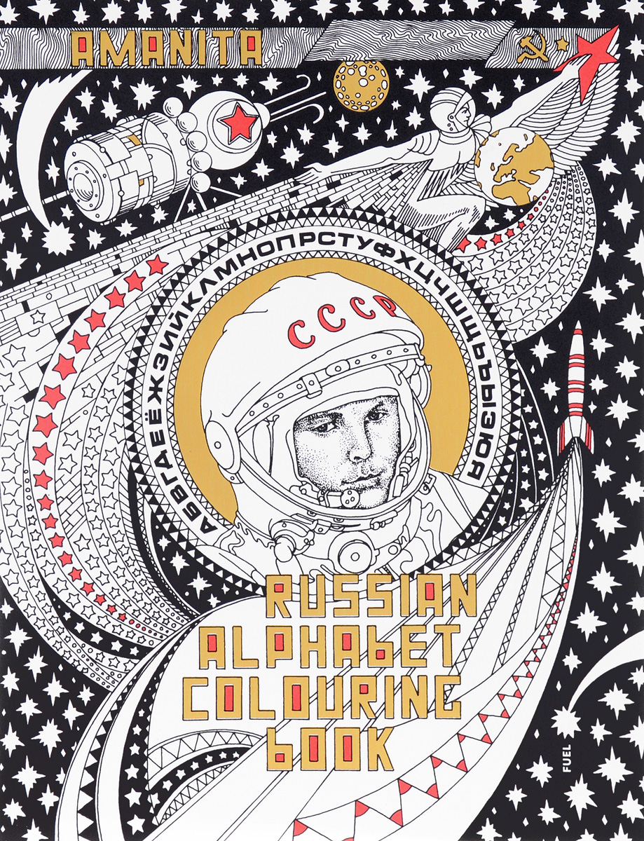Russian Alphabet Colouring Book ty russian book with 2 cass