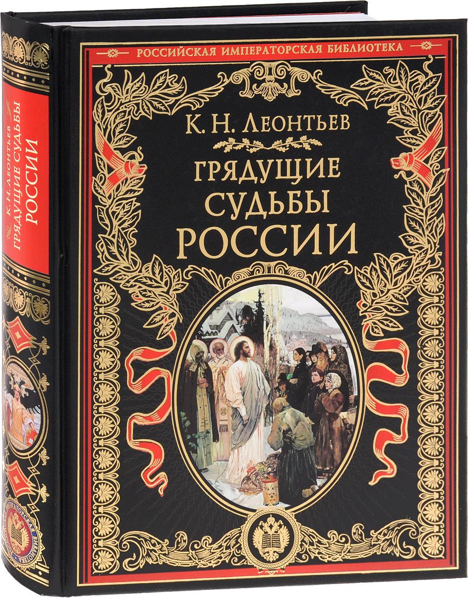 К. Н. Леонтьев Грядущие судьбы России