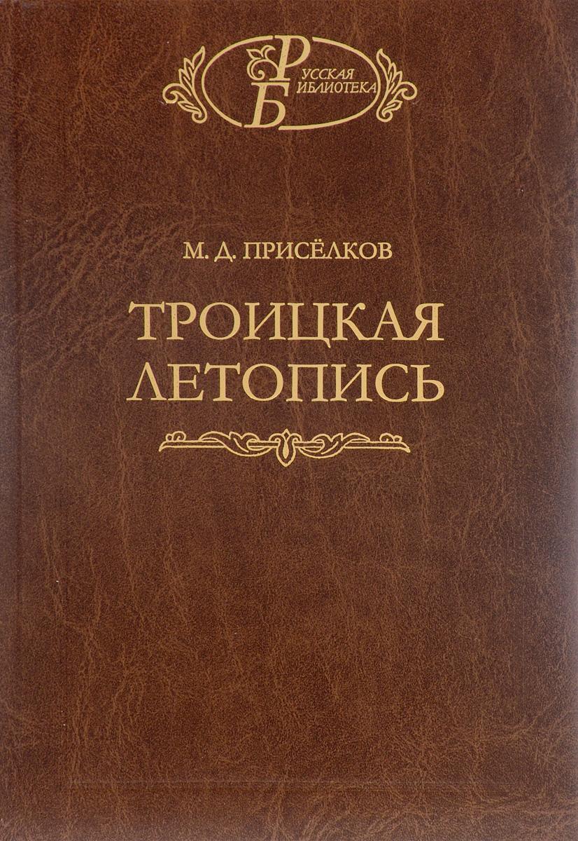 все цены на М. Д. Приселков Троицкая летопись