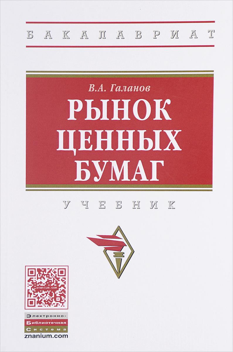 В. А. Галанов Рынок ценных бумаг. Учебник галанов в рынок ценных бумаг галанов