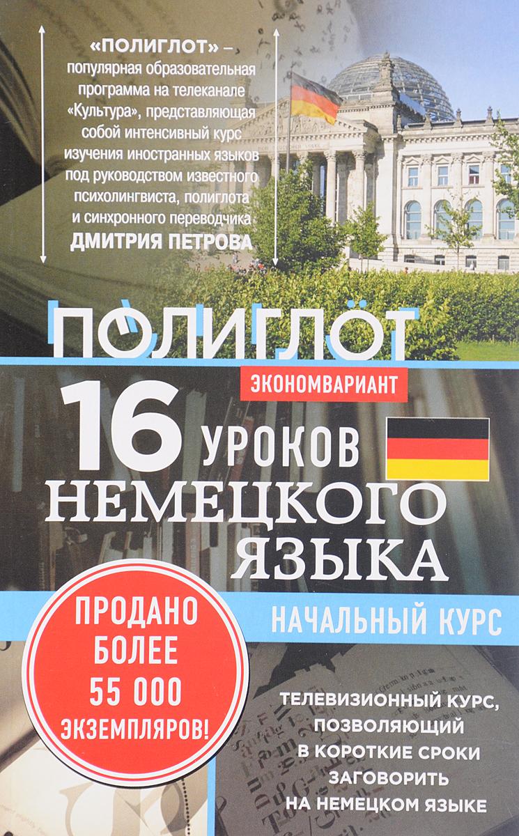 Zakazat.ru: 16 уроков немецкого языка. Начальный курс. А. М. Кржижевский