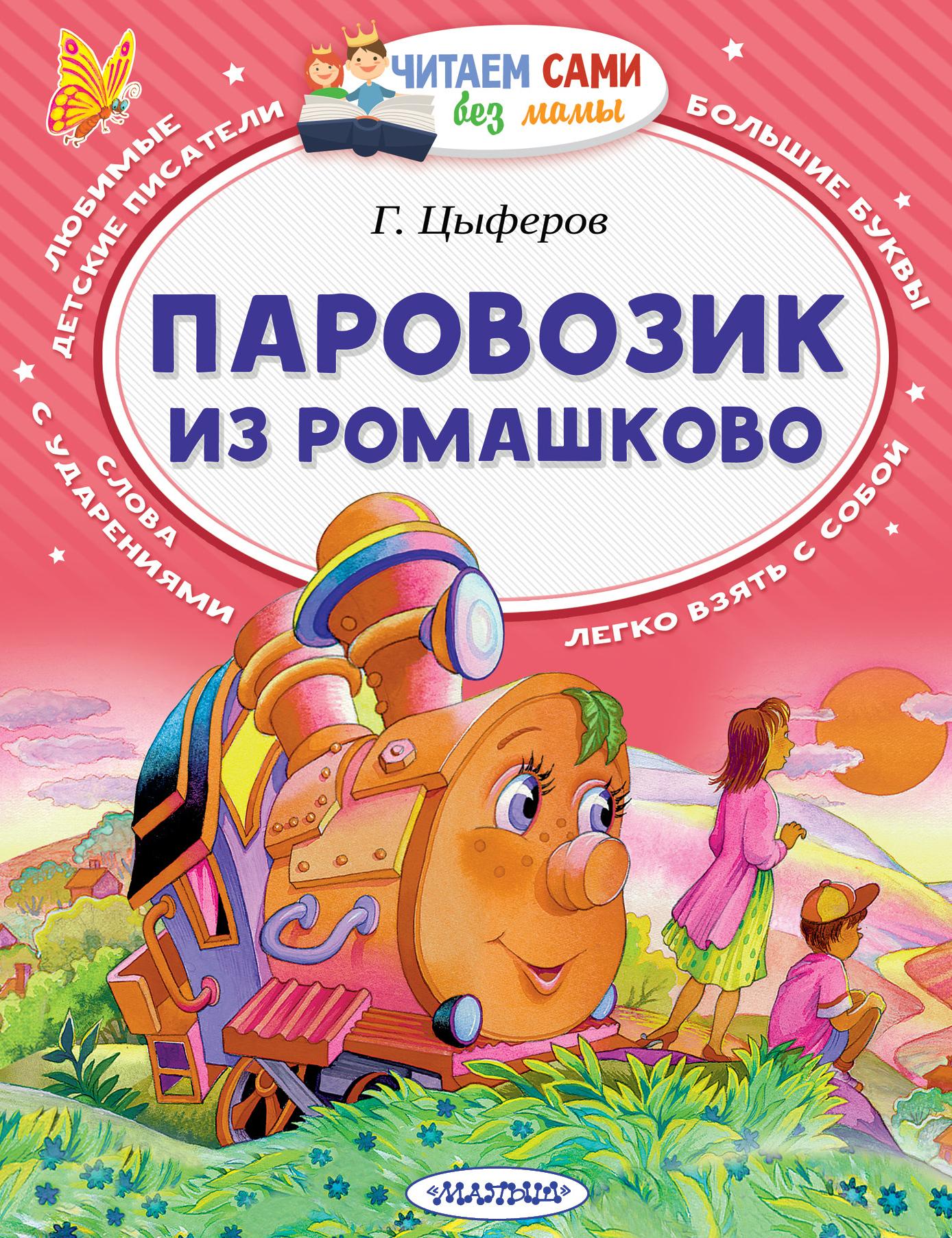 Г. Цыферов Паровозик из Ромашково ардис mp3 ардис детям от 2 лет цыферов г паровозик из ромашково вимбо