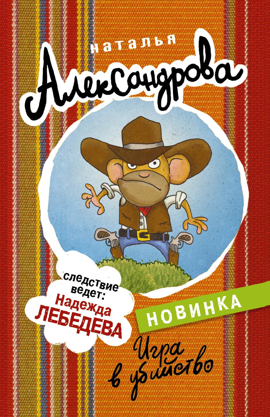 Наталья Александрова Игра в убийство
