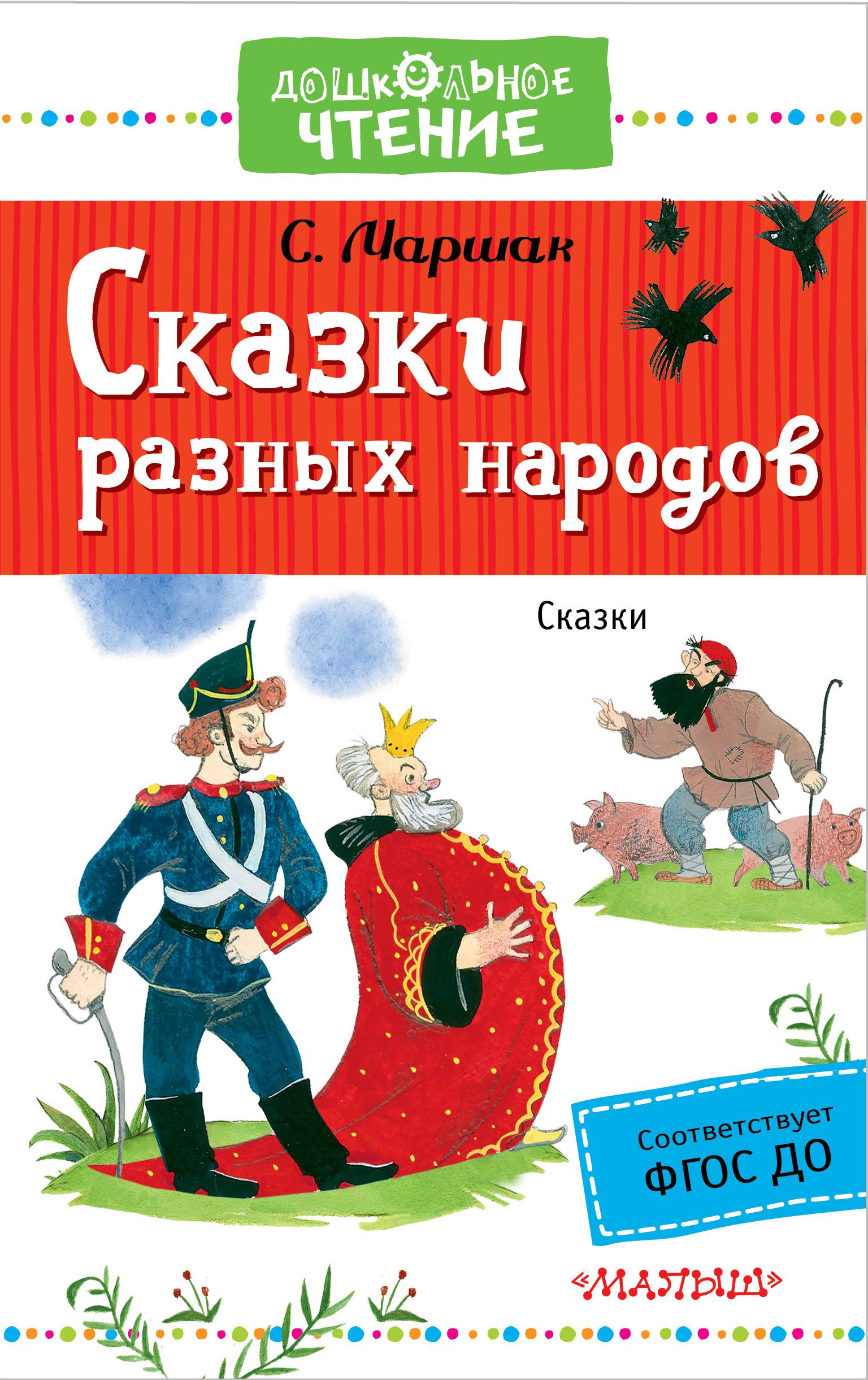 С. Маршак Сказки разных народов народное творчество веселые русские сказки