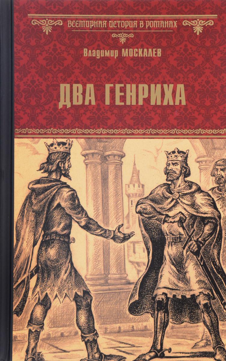 Владимир Москалев Два Генриха огненный рубин апостола петра