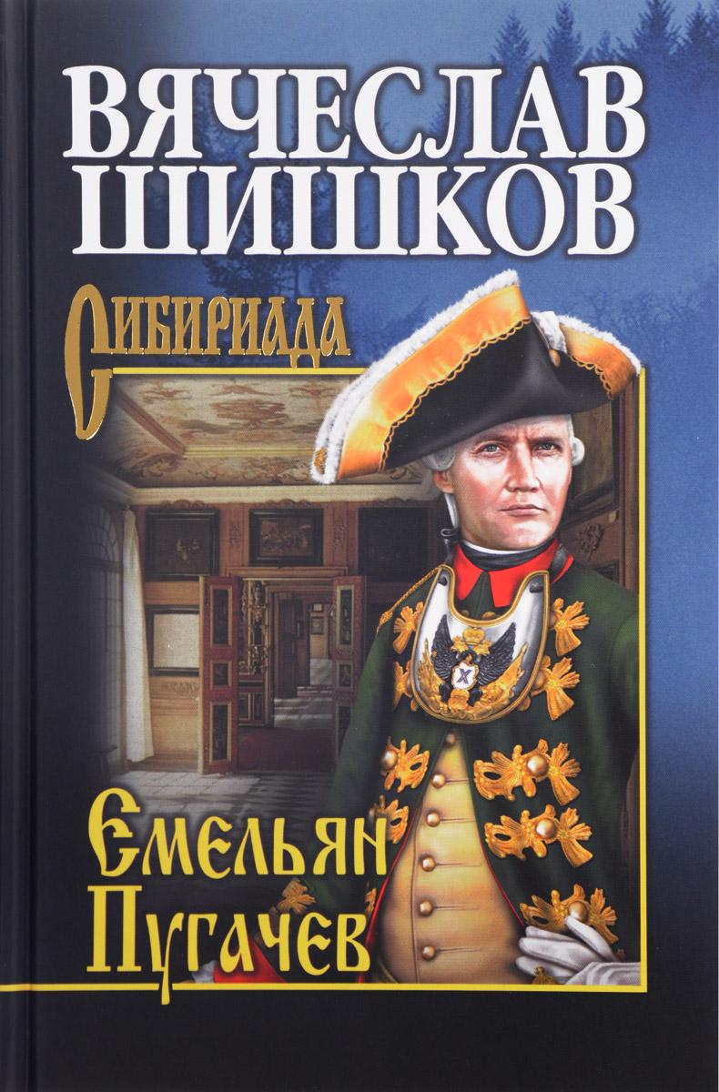 Вячеслав Шишков Емельян Пугачев. Книга 1 все цены