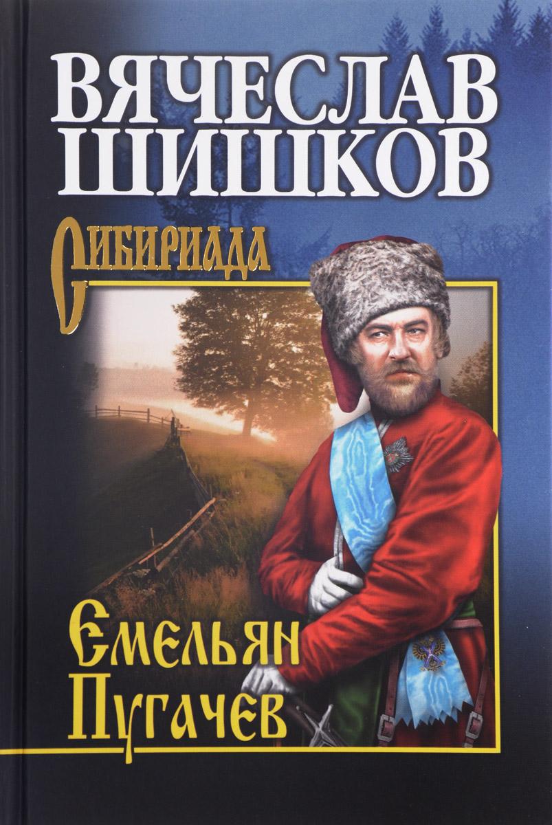 Вячеслав Шишков Емельян Пугачев. Книга 2 все цены