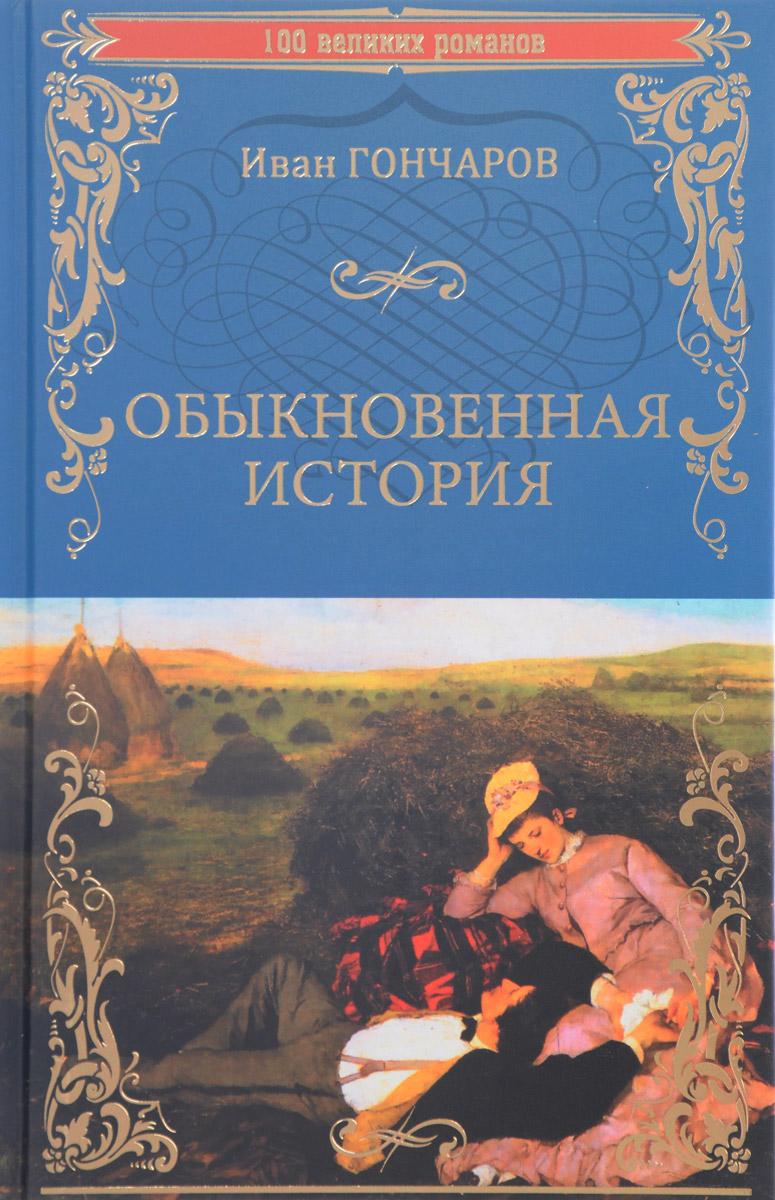 Иван Гончаров Обыкновенная история сто дней после детства