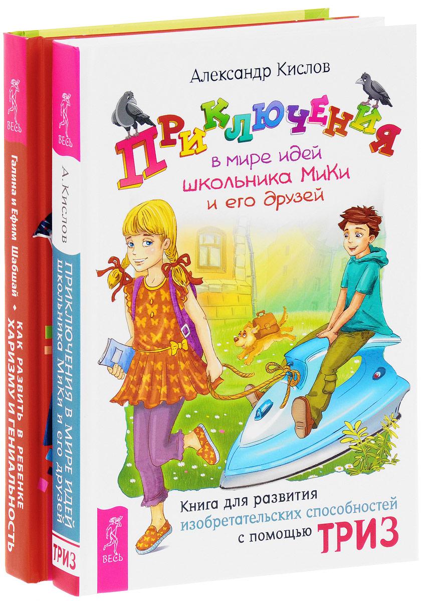 Приключения в мире идей школьника МиКи и его друзей. Как развить в ребенке харизму и гениальность (комплект из 2 книг)