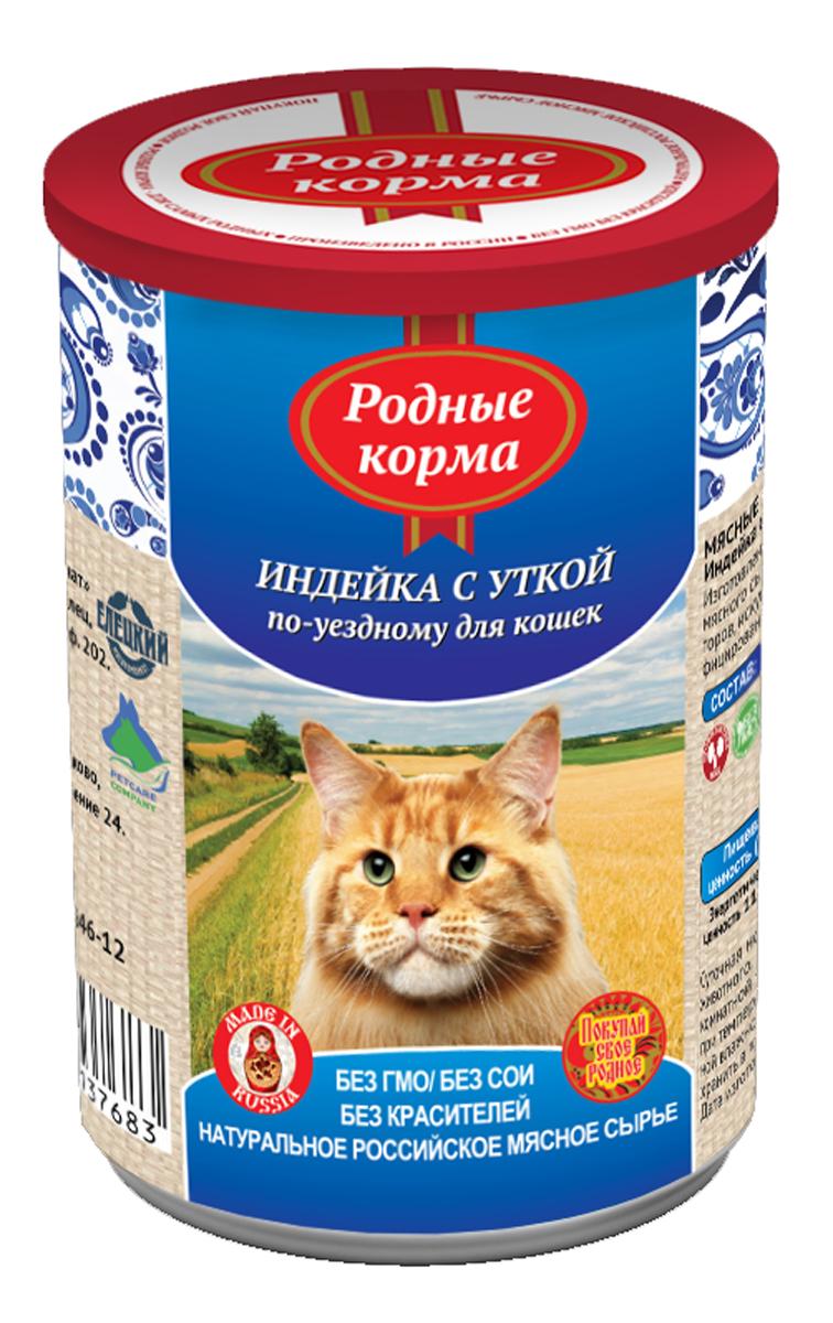 """Консервы для кошек """"Родные корма"""", индейка с уткой по-уездному, 410 г"""