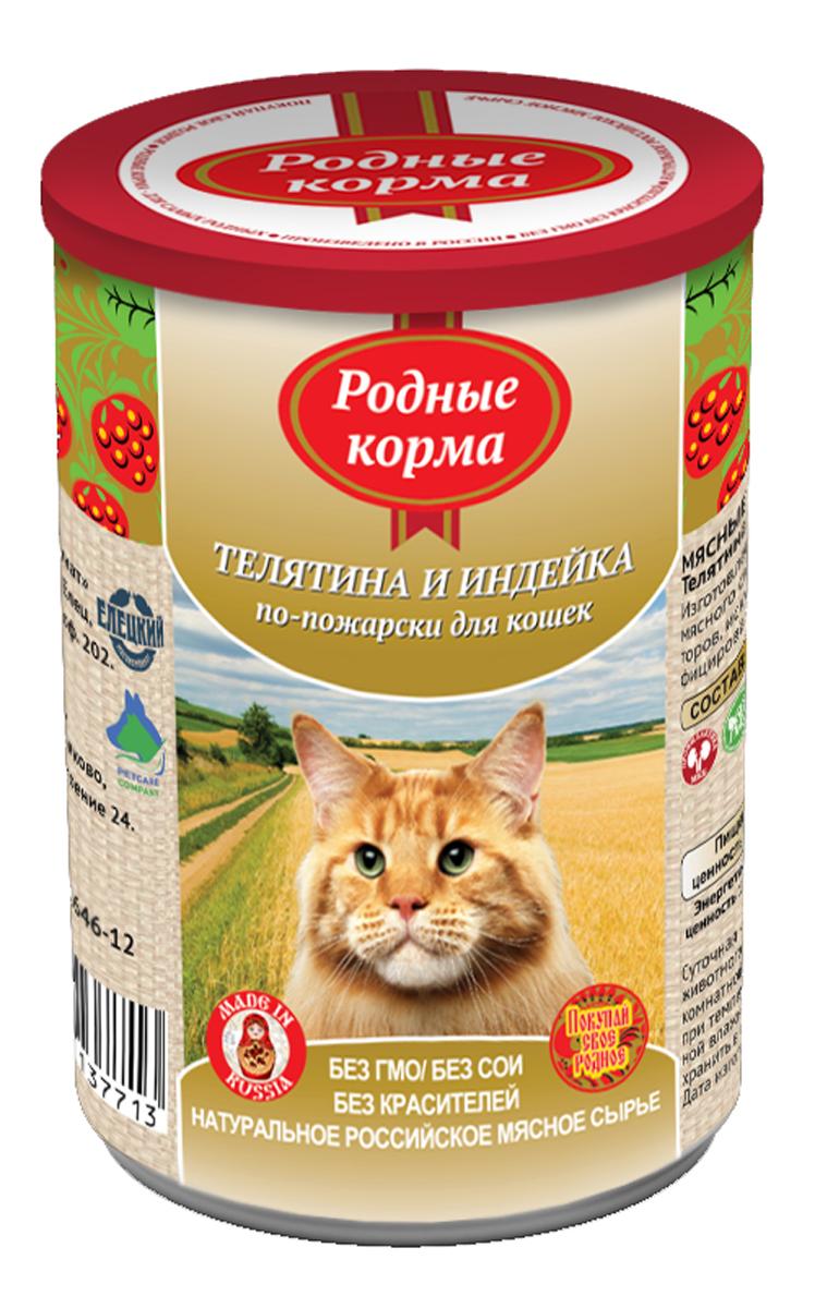 """Консервы для кошек """"Родные корма"""", телятина и индейка по-пожарски, 410 г"""