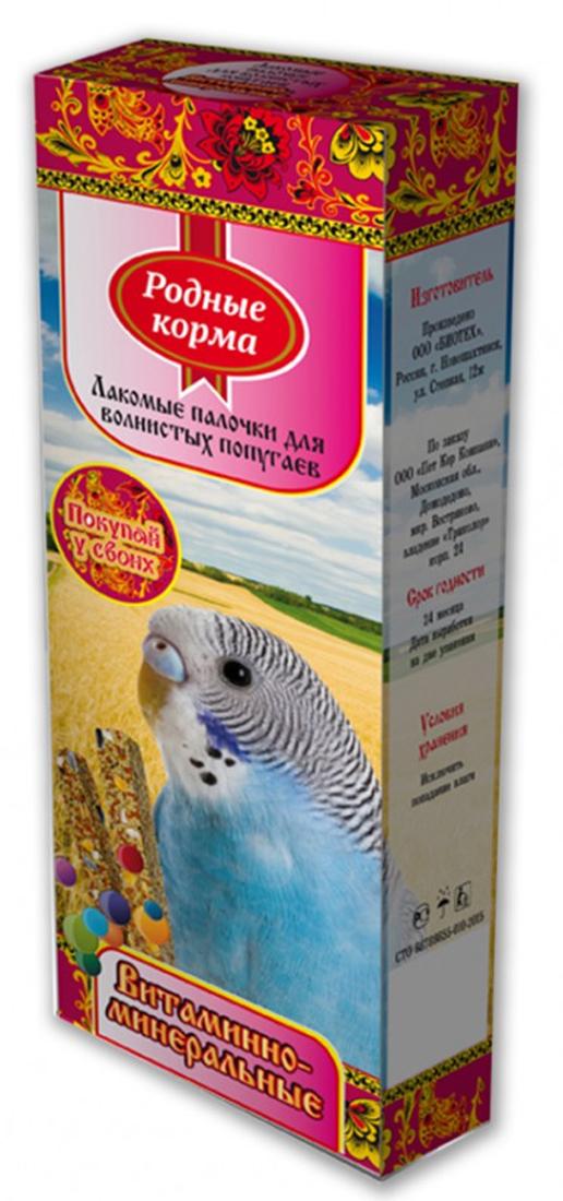 Лакомство для попугаев Родные корма, зерновые палочки с витаминами и минералами, 2 шт60976Зерновые палочки Родные Корма для птиц с травами, фруктами и овощами - это вкусное и питательное лакомство. Упаковка содержит две палочки, каждая из которых отдельно упакована в специальной газовой среде, что позволяет надолго сохранить свежесть и вкусовые качества продуктов. Палочки являются отличным и вкусным дополнением к ежедневному корму вашей птицы. Лакомство изготовлено из натуральных компонентов, скрепленных на яичной основе вокруг съедобной деревянной палочки.Благодаря входящему в состав витаминно-минеральному комплексу повышается сопротивляемость болезням, нормализуется обмен веществ и укрепляется здоровье.Состав: просо желтое, просо красное, овес, канареечное семя, лен, пшеница, семена подсолнечника, витаминно-минеральный комплекс (А, D, E, B1, B2, B6, РР), (железо, медь, цинк, марганец, кобальт, йод, селен).Пищевая ценность (100 г): белки не менее 11%, углеводы не менее 60%, жиры не менее 6%, клетчатка не более 10%, влажность не более 13%.Энергетическая ценность 240 кКал.Товар сертифицирован.