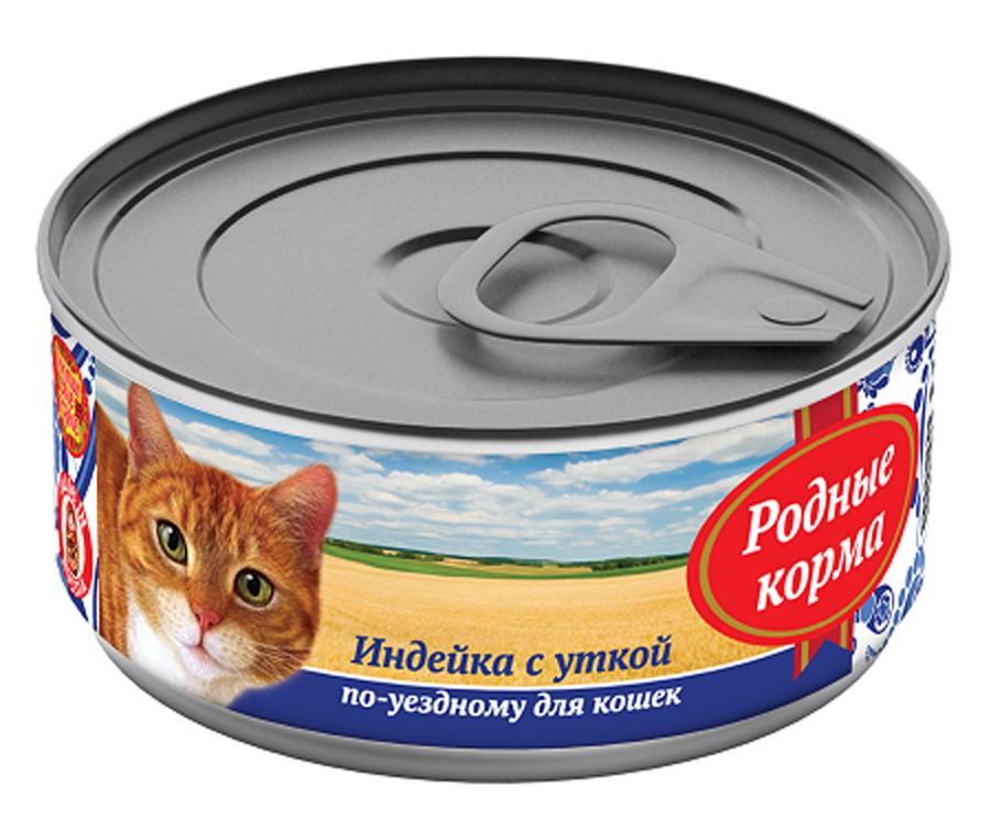 Консервы Родные корма Индейка с уткой по-уездному, для кошек, 100 г61959Состав: мясо индейки, фарш утиный, субпродукты мясные, желирующая добавка, рыбная мука, рыбий жир, сухие дрожжи, таурин, растительное масло, калия хлорид, сухой яичный желток, калия цитрат, злаки, йодированная соль, вода.Мелко-рубленный фарш в желе.Пищевая ценность 100?г. продукта: сырой протеин, не менее-9,0 г; сырой жир, не более- 11,0 г; сырая зола, не более- 2,0 г; массовая доля поваренной соли-0,3-0,5 г; таурин-0,2 г;влага, не более-82,0%Минеральные вещества в 100?г. продукта: общий фосфор, не более- 0,7 г; кальций, не более-0,5 г;Энергетическая ценность 100?г. продукта-114,0 ккал.Масса нетто:Срок годности –не более 3 лет со дня изготовленияДата изготовления указана на банке.Условия хранения: при температуре от 00С до 250С и относительной влажности воздуха не более 75%.Рекомендуется употреблять при комнатной температуре.После вскрытия потребительской упаковки продукт хранить в холодильнике не более 2 суток.Суточная норма 30-50?г. на 1 кг. веса животного