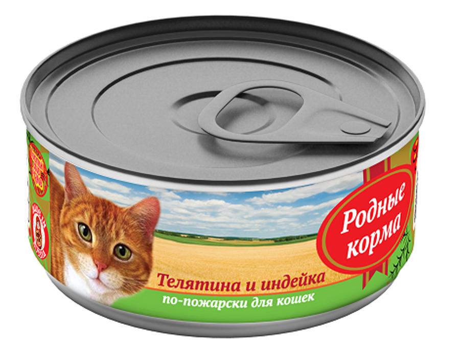 Консервы для кошек Родные корма, телятина и индейка по-пожарски, 100 г61957Консервы для кошек Родные Корма изготовлены из натурального российского мясного сырья. Не содержат сои, ароматизаторов, искусственных красителей, генномодифицированных ингредиентов. Консистенция - мелко-рубленый фарш. Товар сертифицирован.
