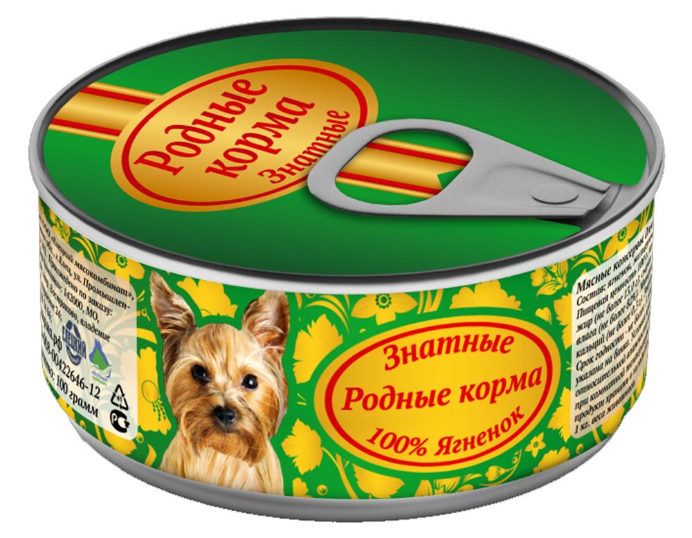 Консервы для собак Родные Корма Знатные, с ягненком, 100 г62156Консервы для собак Родные Корма Знатные изготовлены из натурального российского мясного сырья. Не содержат сои, ароматизаторов, искусственных красителей, генномодифицированных ингредиентов. Консистенция - крупно рубленый фарш в желе. Состав: ягненок, желирующая добавка, йодированная соль, вода.Пищевая ценность 100 г продукта: сырой протеин 11 г, сырой жир 13 г, сырая зола 2 г, таурин 0,2 г, массовая доля поваренной соли 0,3-0,5 г, влага не более 82%. Минеральные вещества: общий фосфор не более 0,4 г, кальций не более 0,3 г.Энергетическая ценность в 100 г продукта: 148 ккал.Суточная норма 30-40 г на 1 кг веса животного.Товар сертифицирован.