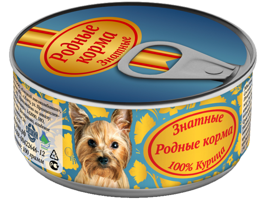 Консервы для собак Родные Корма Знатные, с курицей, 100 г53793Консервы для собак Родные Корма Знатные изготовлены изнатурального российского мясного сырья. Не содержат сои,ароматизаторов, искусственных красителей,генномодифицированных ингредиентов. Консистенция - крупно рубленый фарш в желе.Состав: мясо кур, желирующая добавка, морская соль, вода. Пищевая ценность 100 г продукта: сырой протеин 8 г, сырой жир 10 г, сырая зола 2 г, массовая доля поваренной соли 0,3-0,5 г, влага неболее 82%.Минеральные вещества: общий фосфор не более 0,4 г, кальций не более 0,3 г. Энергетическая ценность в 100 г продукта: 135 ккал. Суточная норма 30-40 г на 1 кг веса животного. Товар сертифицирован.