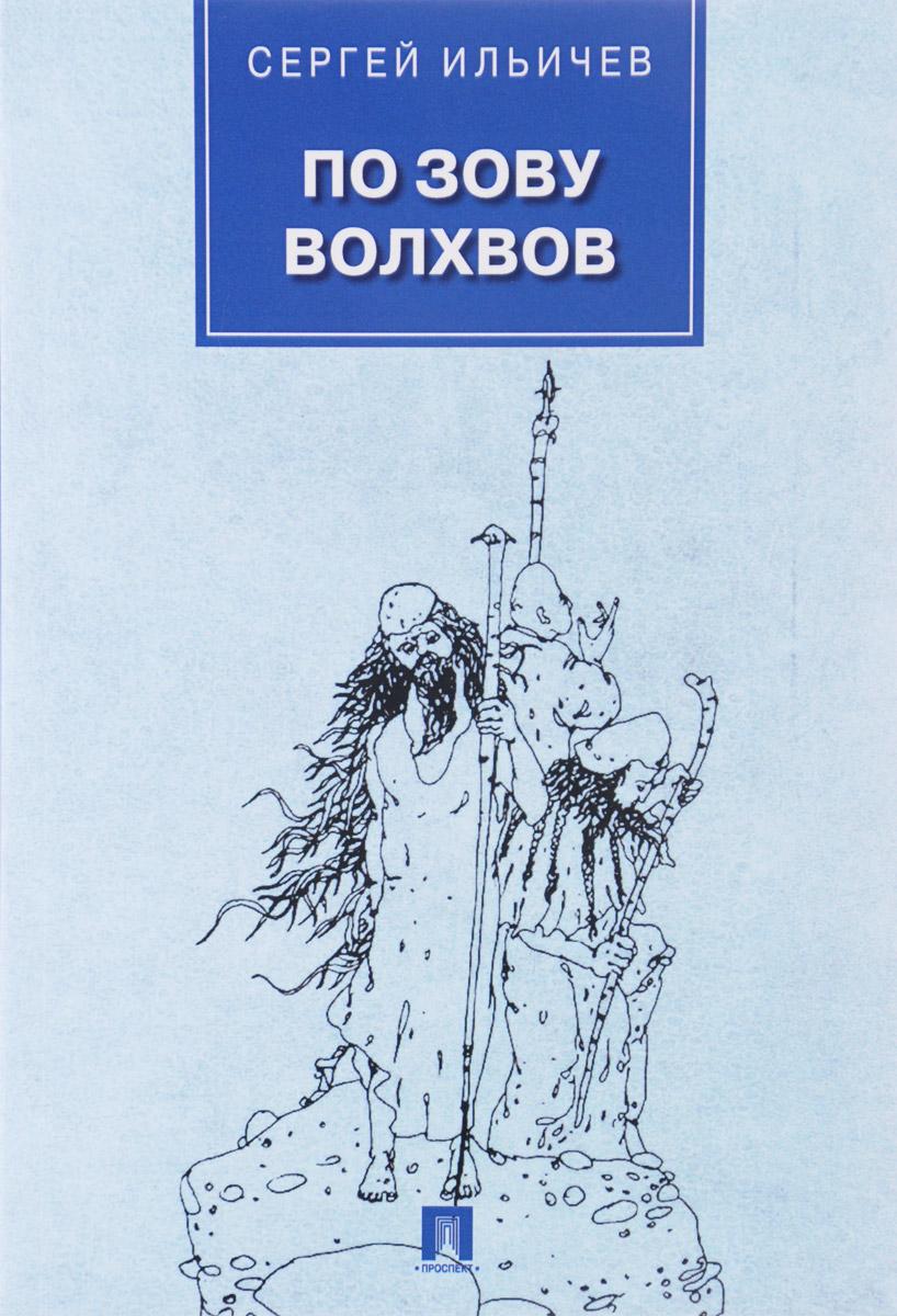 Сергей Ильичев По зову волхвов. Современные сказки для взрослых детей