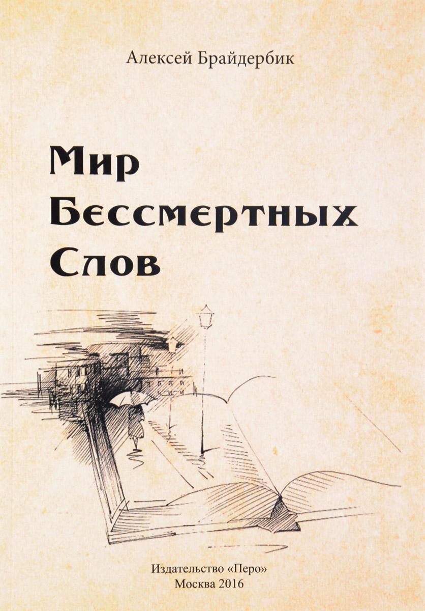 Алексей Брайдербик Мир бессмертных слов