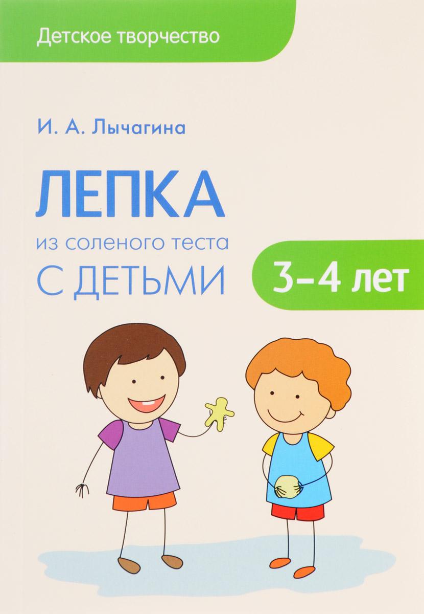Лепка из слоеного теста с детьми 3-4 лет